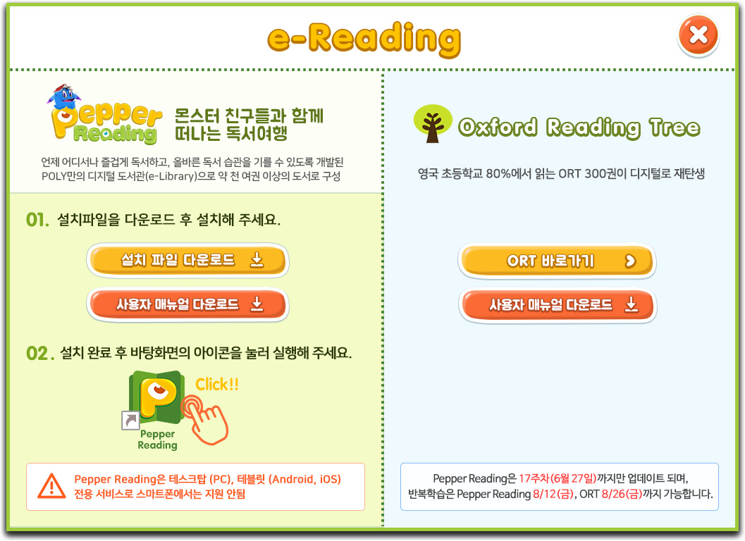 Popup_eReading_v3.png